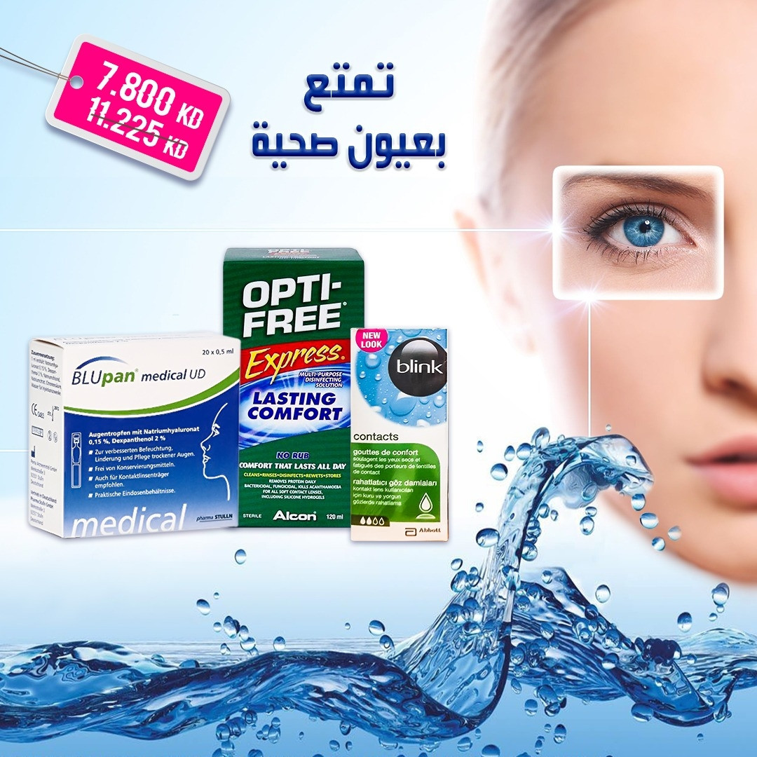 PZ OFFER (OPTI-FREE120M+BLINK CONTACTS+BLUPAN UD)